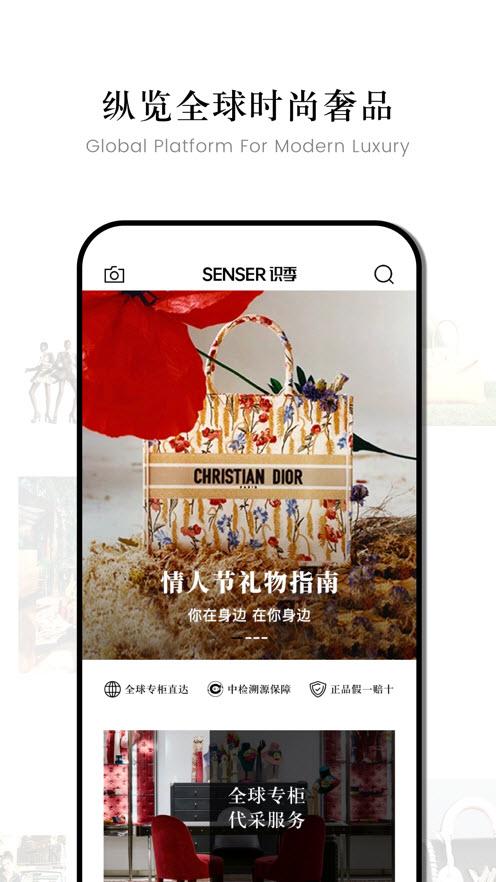 senser识季appv1.01