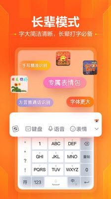 搜狗输入法红米版v9.4.21