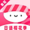寿司日语学习app