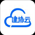 建协云app
