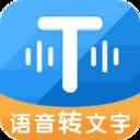 考拉语音转文字app