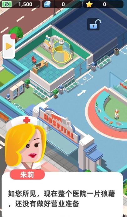模拟医院手游最新版