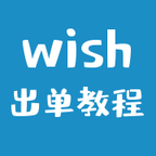 wish出单教程app