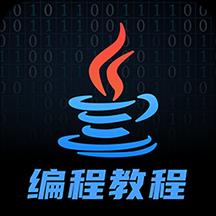 大公java编程学习app