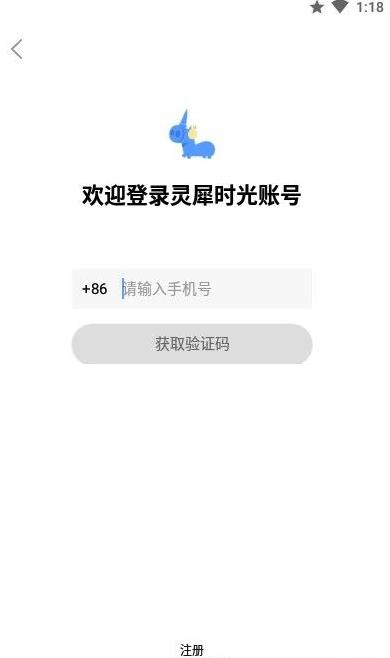 灵犀时光app正式版