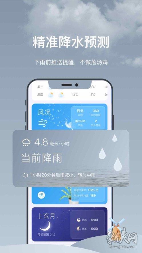 虹猫天气预报app苹果版正式版