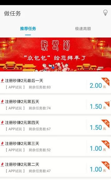 众包悬赏app推广版