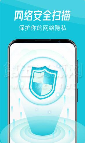 WiFi智连卫士appv1.0安卓版