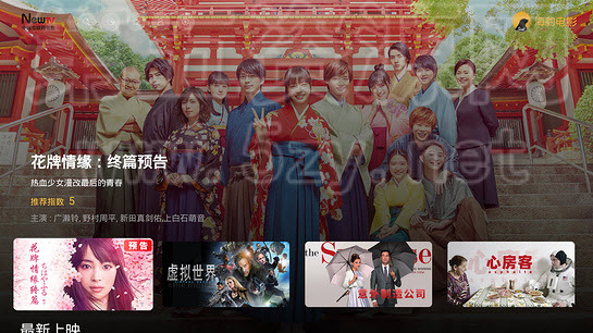 NewTV海豹电影TV版v1.0.0安卓版
