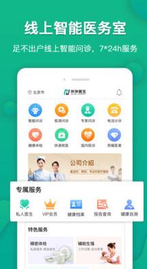 伙伴医生荣耀医者appv4.7.0