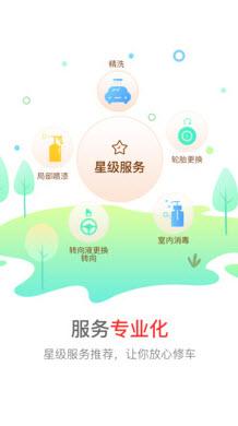 枫车养车平台appv5.10