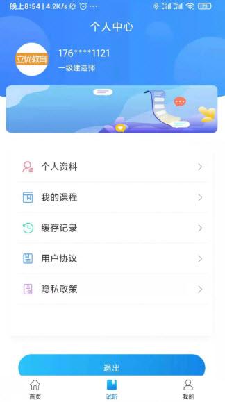 立优课堂appv1.0.1