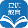 立优课堂app