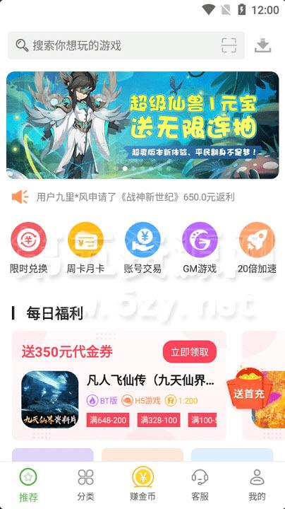 377小游戏盒子v1.4.2