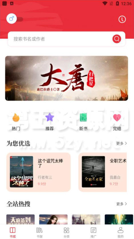 读书阁小说app纯净版v1.5.0精简版