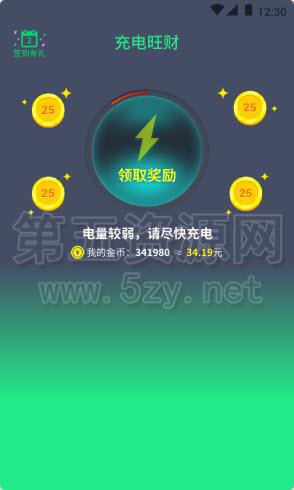 充电旺财app红包版v1.0.0