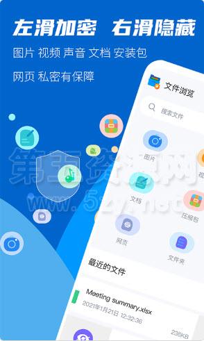阳光加密大师appv1.0.0