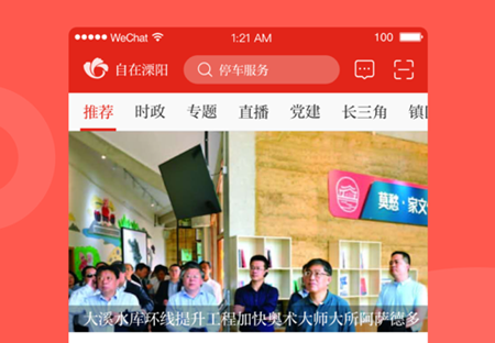 自在溧阳app为什么收不到短信 自在溧阳app首页打不开是什么原因