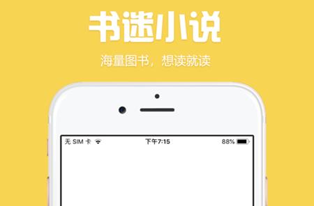 书迷小说app怎样添加本地小说 书迷小说app怎么添加书源