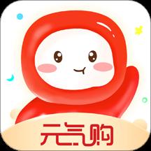 元气购app