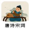 唐诗宋词鉴赏学习app