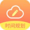 未来日程云记app