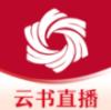 云书直播app