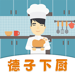 德子菜谱app