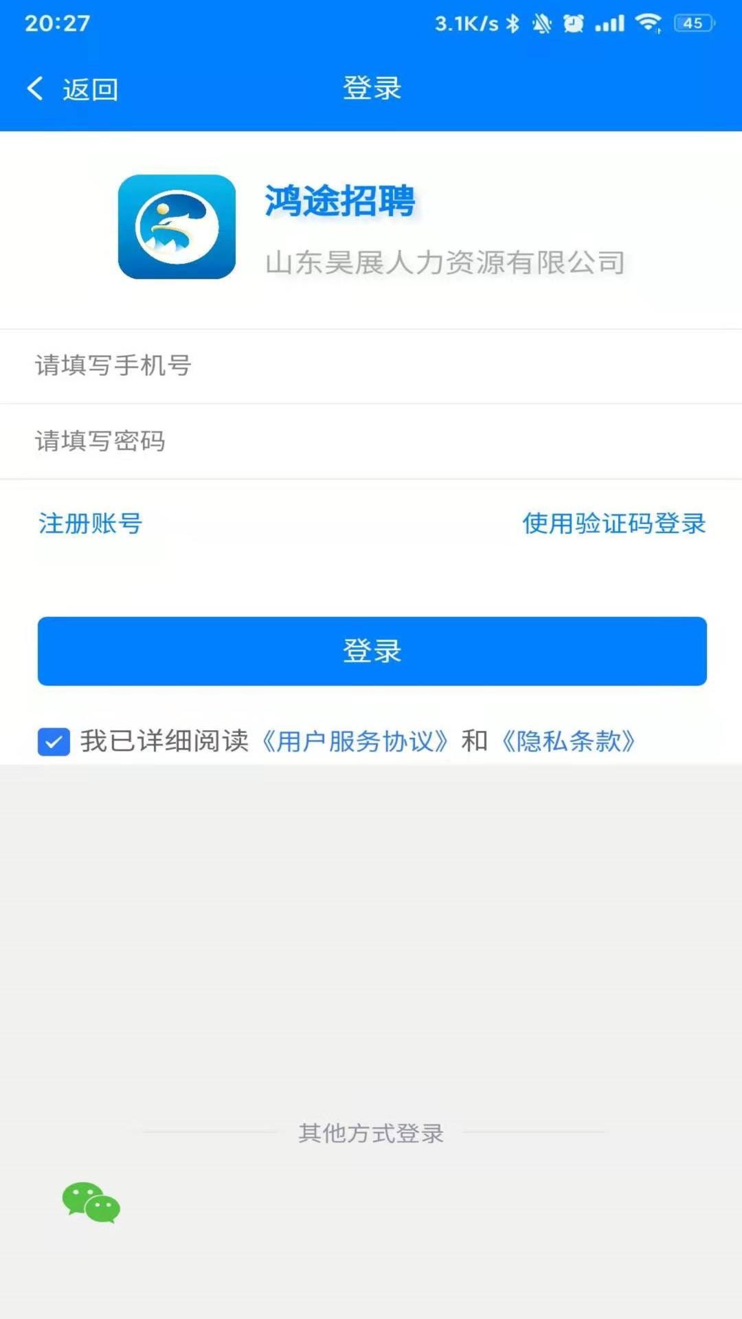 鸿途招聘appv1.0.1
