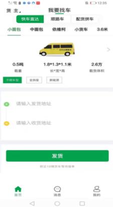 云村长有车不闲appv1.0.0
