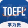 学为贵托福封闭班app