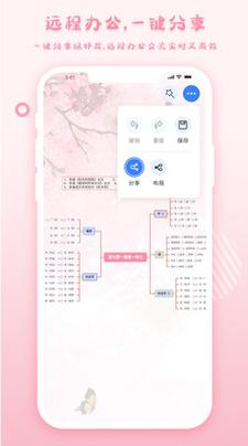 爱莫脑图在线制作appv1.1.5