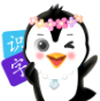 企蒙识字app