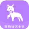 宠物知识全书app
