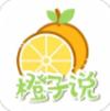 橙子说app