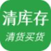 清库存网app