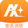 安讯消防app