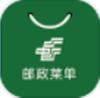 邮政菜单app