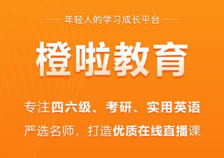 橙啦软件如何解绑微信 橙啦app网课怎么导出