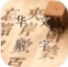 华文解字app