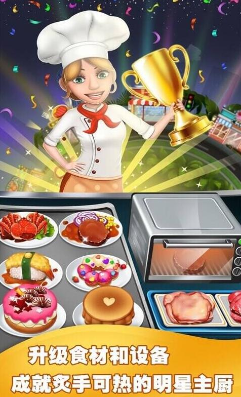 食烹饪家v1.1