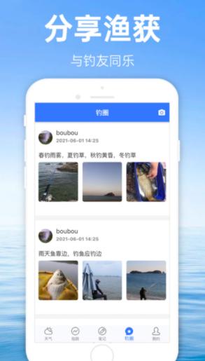 钓鱼通v1.0.0