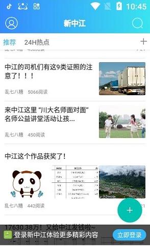 新中江v1.0
