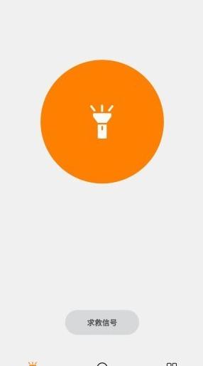 林子手电筒appv1.0.0