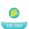 东莞广济医药app