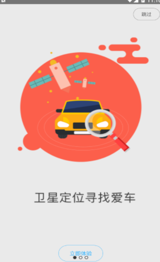 翼圣控车安卓版v5.3.2