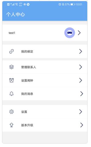 小沐守护appv1.4.1