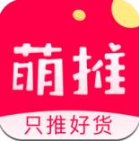 萌推app一元购手机