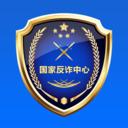 国家反诈中心app官方下载安装