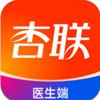 杏联医生app